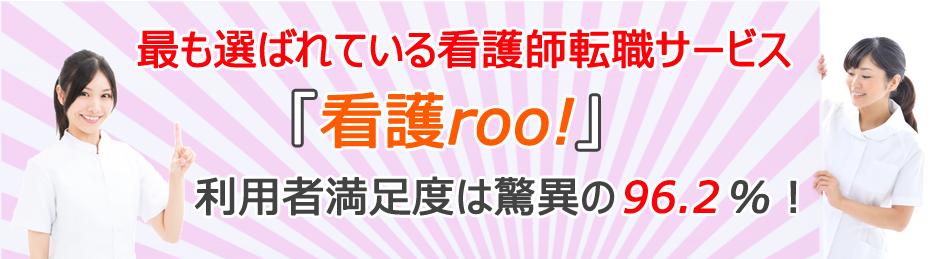 看護roo!(看護ルー)の紹介サイト-口コミ・評判も多数掲載中